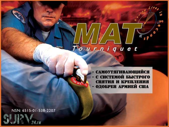 MAT-Tourniquet_2