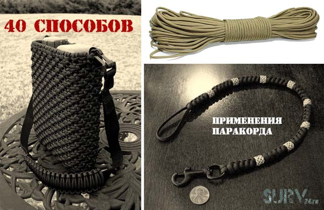 paracord_use_1