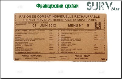 France_Individual_Reheatable_Combat_Ration