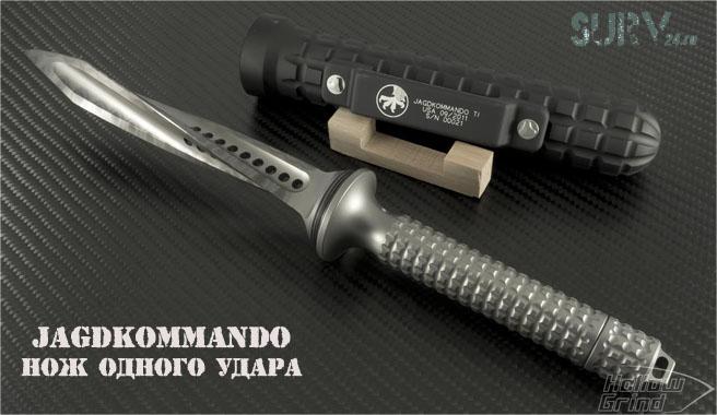 Jagdkommando: нож одного удара | Surv 24 Блоги