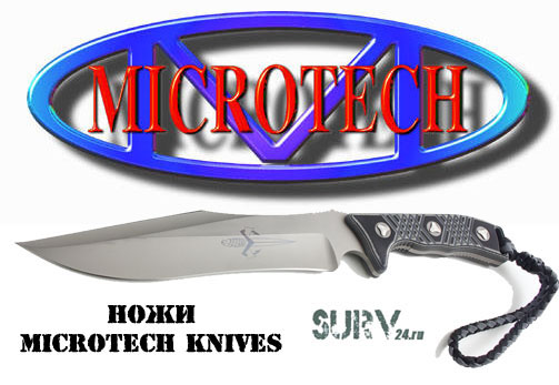 microtech_knifes