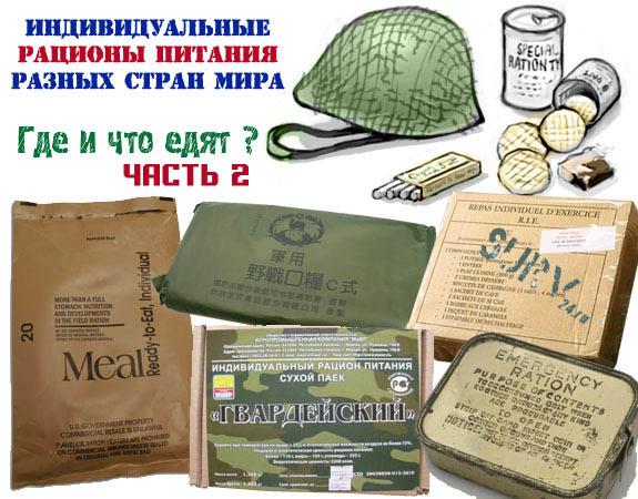 World_combat_rations_2