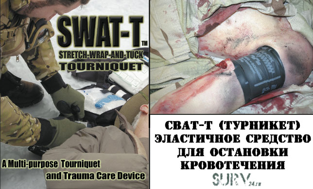 swat_tourniquet_1