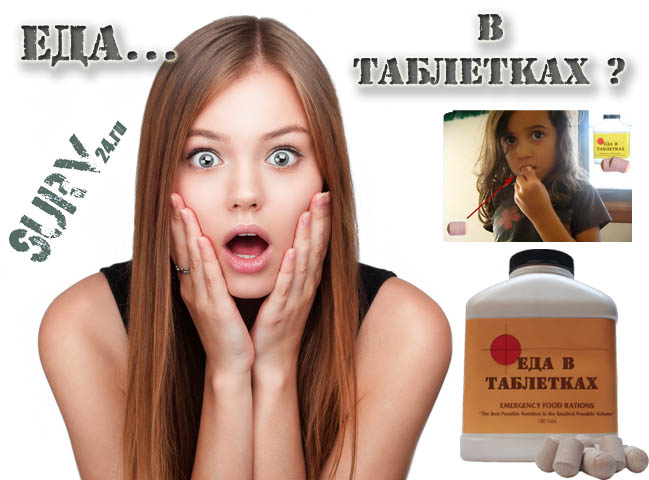 eda_v_tabletkah