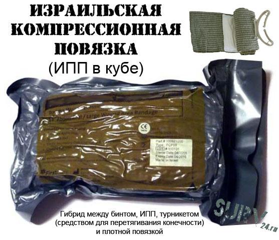 israilskaya_povyazka_IPP