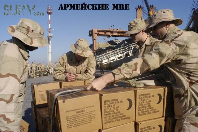 armeyjskie_mre_military
