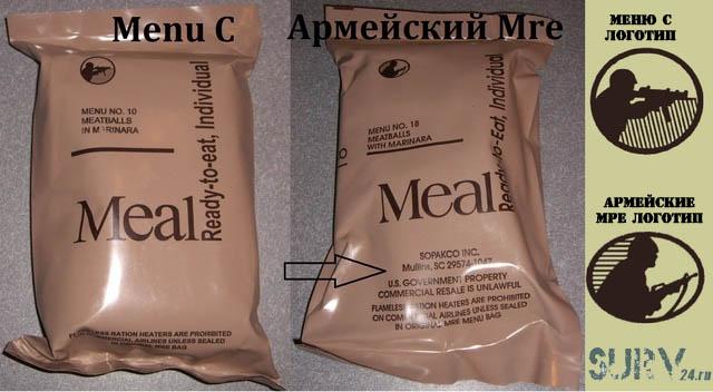 menu_c_mre