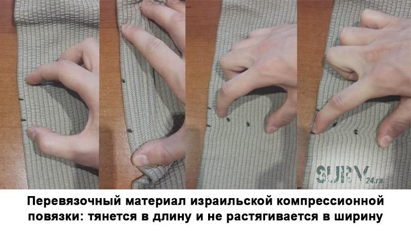 perevyazochniy_material_izrailskoi_kompressionnoi_povyazki