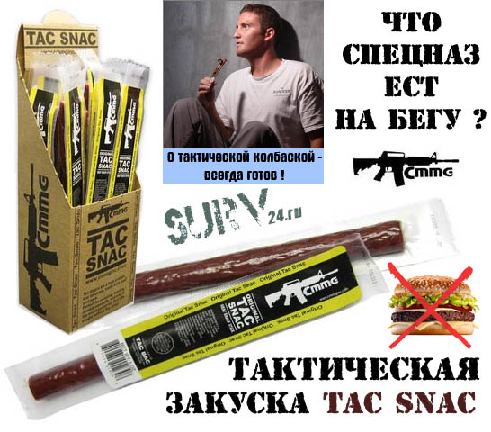 takticheskaja_zakuska_eda_v_pohod