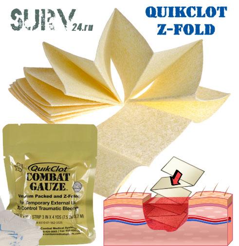 Quikclot_z-fold_kviklot_gemostop_bint_garmoshkoi_slojennyj