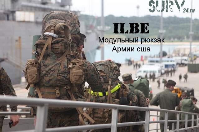 ilbe_modulnyj_rukzak_armeyskyj