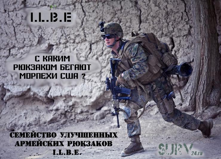 ilbe_s_chem_hodyay_morpehi_ssha_rukzak_voennyj_amerikanskyj