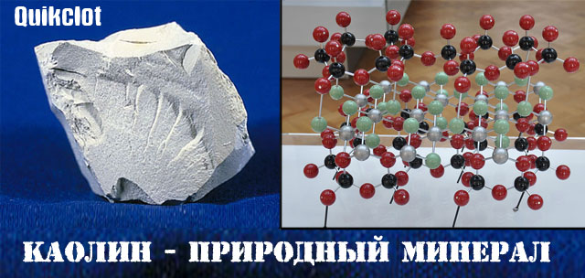 kaolin_kaolinite_mineral_quikclot_naturalnyj_krovoostanavlivajushiy_reagent