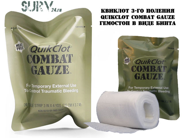 kviklot_tretjego_pokolenija_v_binte_gemostop_quikclot_combat_gauze