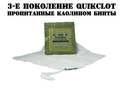 quikclot_tretje_pokolenie_propitannye_kaolinom_binty