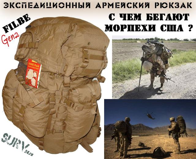 ekspeditsionnyi_rukzak_armii_ssha_filbe_army_bagpack