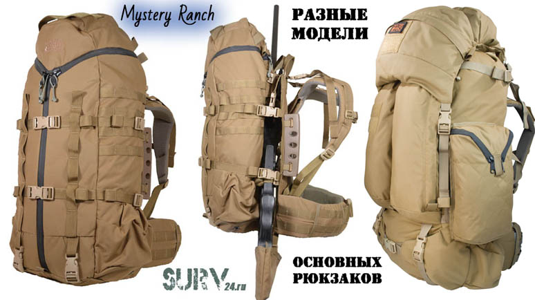 mystery_ranch_main_bagpack