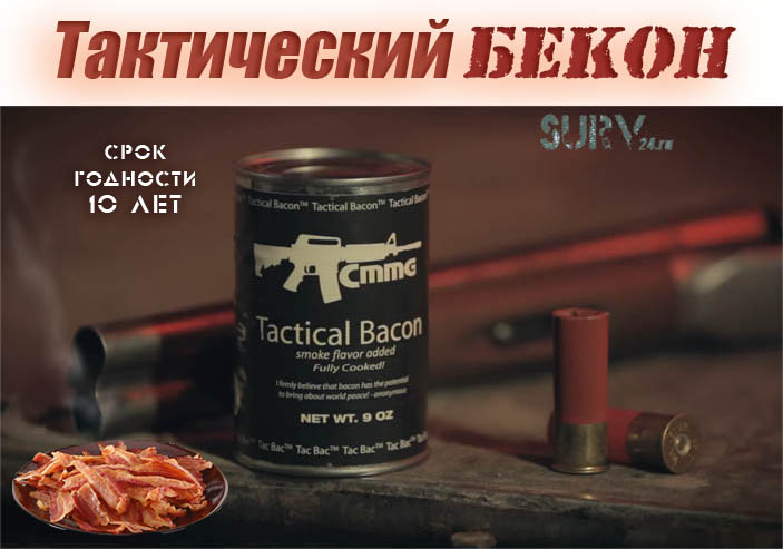 tactical_bacon_takticheskyj_bekon_zapas_edy