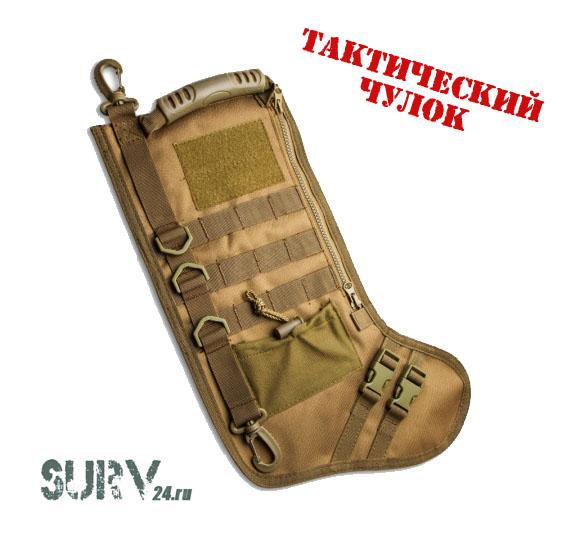 takticheskyj_chylok_takticheskyj_nosok