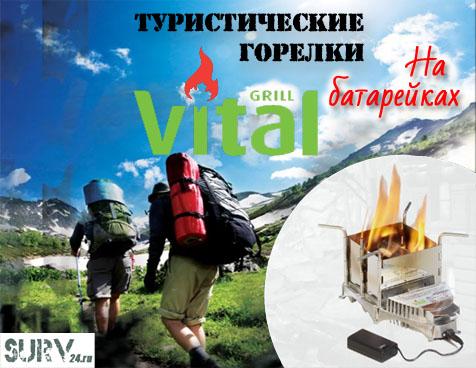 turisticheskie_gorelki_vitalgrill