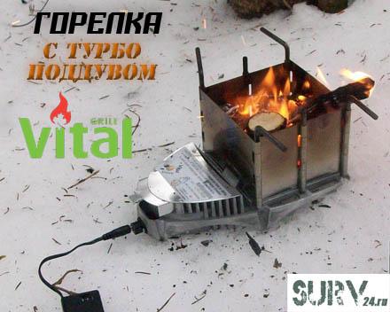 turisticheskaya_gorelka_s_turbonadduvom