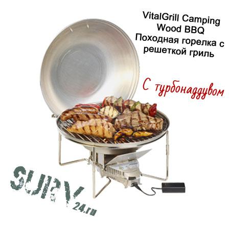 vitalgrill_Camping_BBQ_pohodnaya_gorelka_grill