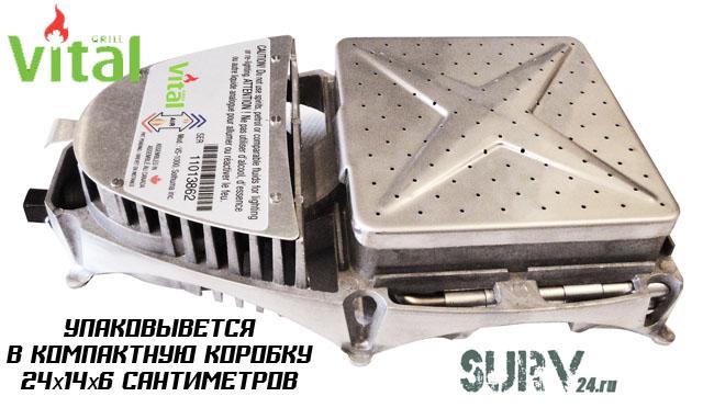 vitalgrill_gorelka_v_slojennom_sostoyanii