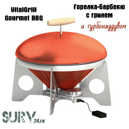 vitalgrill_gourmet_BBQ_pohodnaya_gorelka_barbecju_dlya_gurmanov