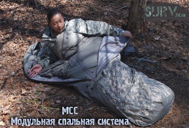 armeyskyj_spalnik_armii_ssha_mss_modular_sleeping_system