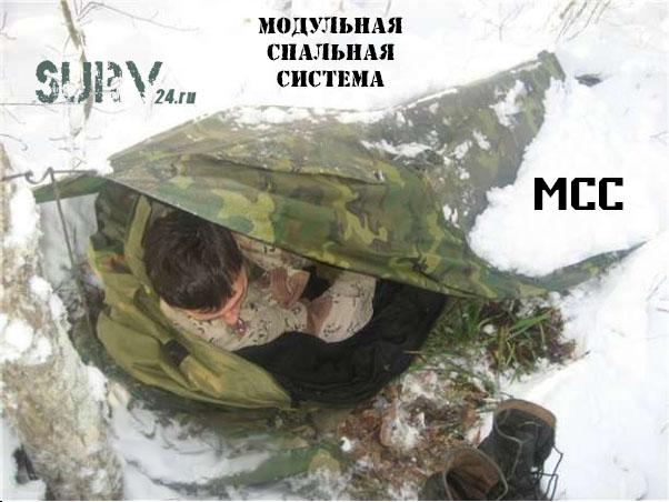 modular_sleeping_system_mss_spalnaya_sistema_korpusa_moskoi_pehoty_ssha