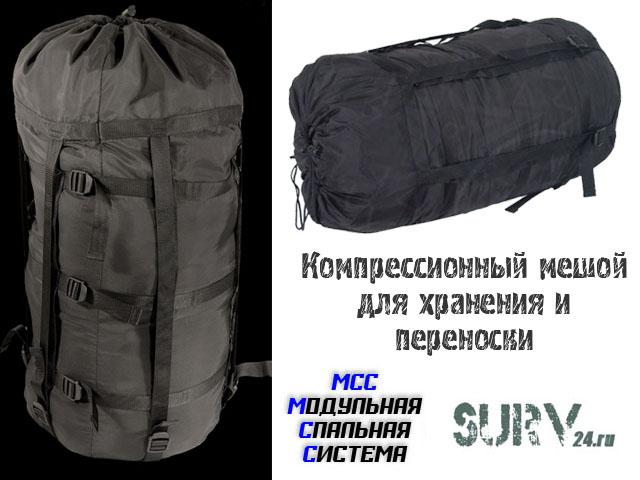 modulnaja_spalnaja_sistema_kompressionnyj_meshok_dlja_hranenija_i_perenoski_2