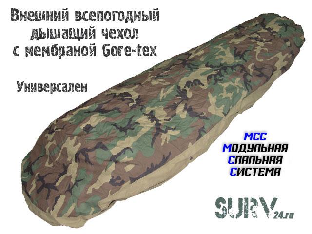 modulnaja_spalnaja_sistema_vneshnij_chehol_s_membranoj_gore_tex