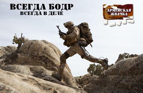 armeyskaja_jwachka_bodrit