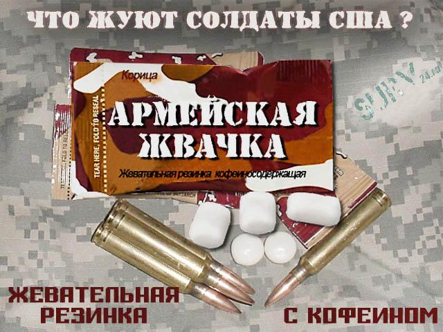 chto_zhujut_soldaty_ssha_zhevatel'naja_rezinka_s_kofeinom