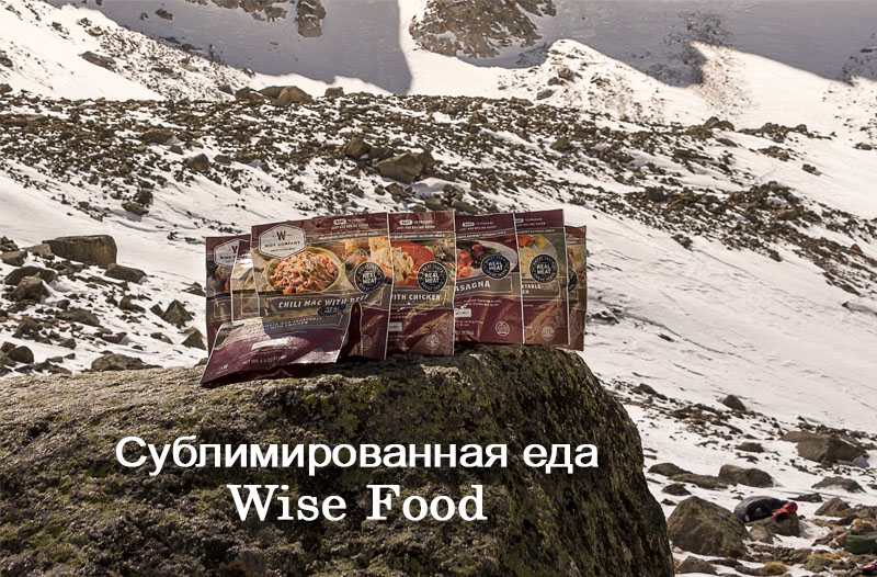 sublimirovannaya_eda_wise_food_v_gorah_tyvy