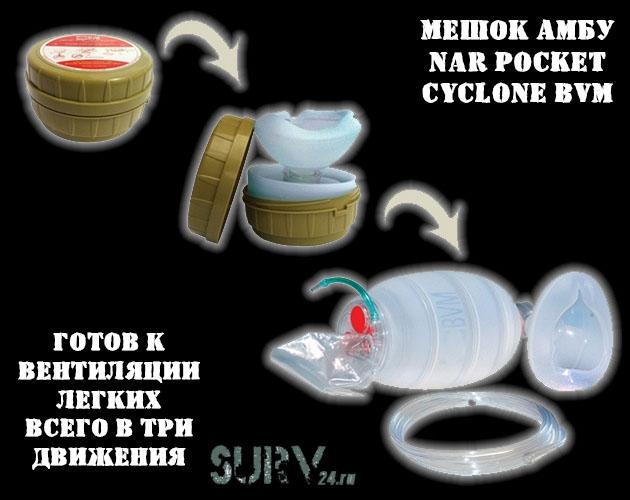 meshok_dlya_iskysstvennoi_ventilatsii_legkih_nar_cyclone_pocket_bvm_meshok_ambu