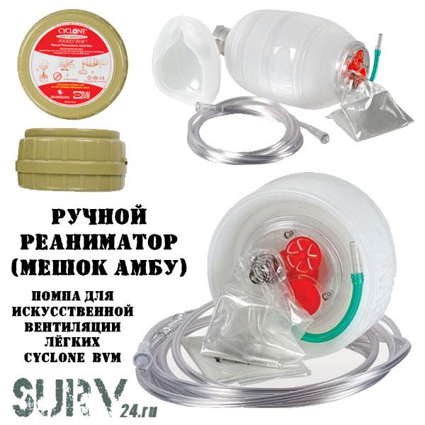 pompa_dlja_iskusstvennoj_ventiljacii_legkih_meshok_ambu_poket_bvm_ciklon