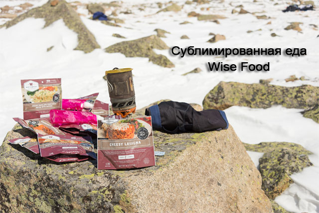 sublimirovannaya_eda_wise_food_v_gorah_tyvy-18