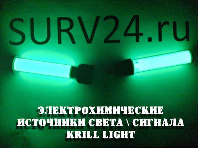 chto_takoe_elektrohimicheskiy_istochnik_sveta_krill_light