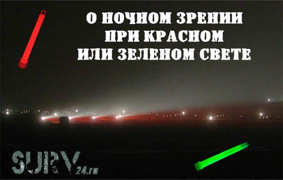 o_nochnom_zrenii_pri_krasnom_ili_zelenom_svete