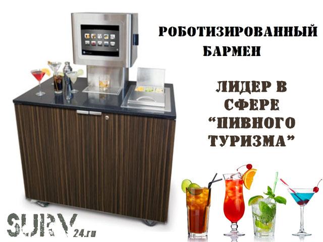 robotizirovanniy_barmen_pivnoy_tyrizm