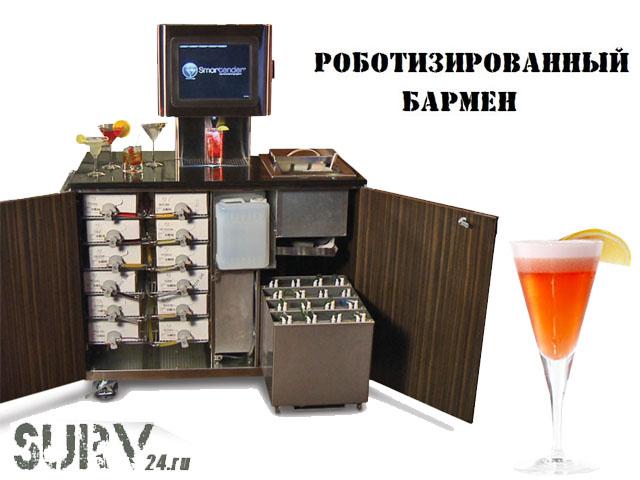 robotizirovanniy_barmen_pivnoy_tyrizm_2