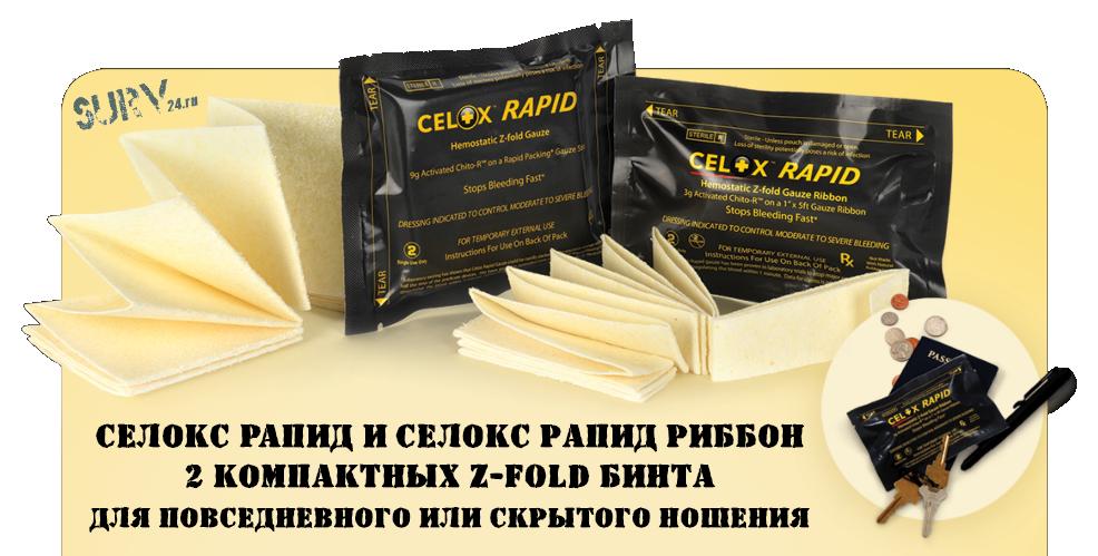 celox_rapid_i_celox_rapid_ribbon_binty_dlya_skrytogo_nosheniya