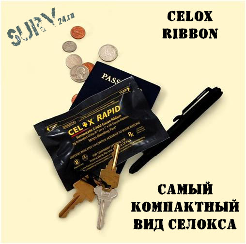 celox_rapid_samiy_kompaktniy_vid_seloksa