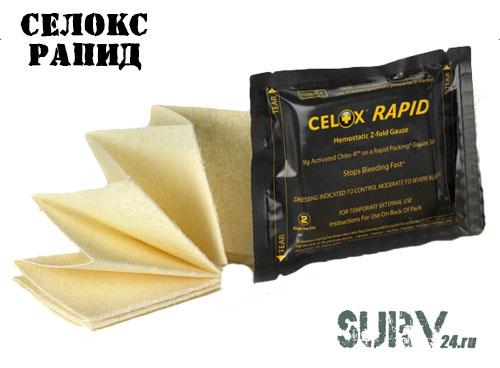 celox_rapid_uskorennaya_versiya_binta_z-fold