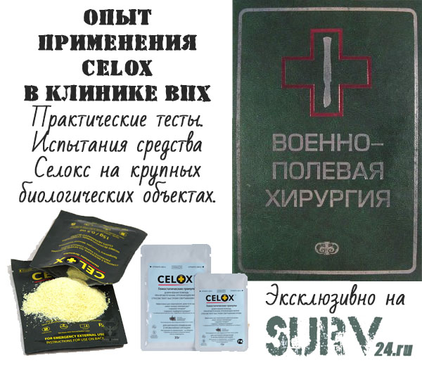 opyt_primeneniya_celox_v_klinike_vph