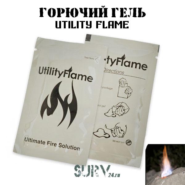 goruchiy-gel-utility-flame