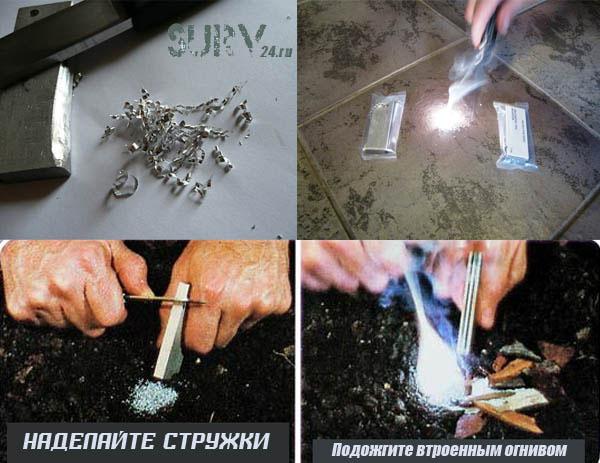 kak_ispolsovat_magnievoe_ognivo