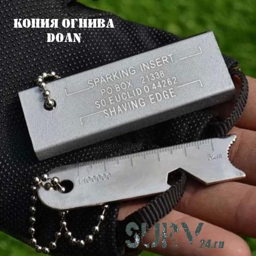 kitayskaya_kopiya_ogniva_doan