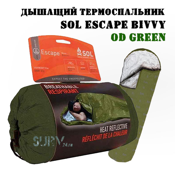 termospalnik_sol_escape_od_green